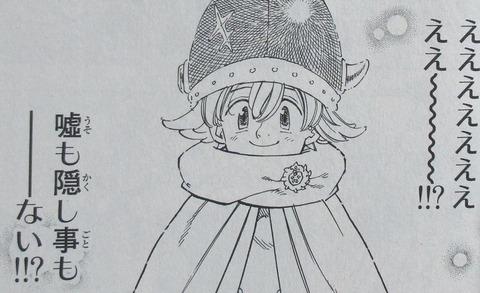 黙示録の四騎士 3巻 感想 04