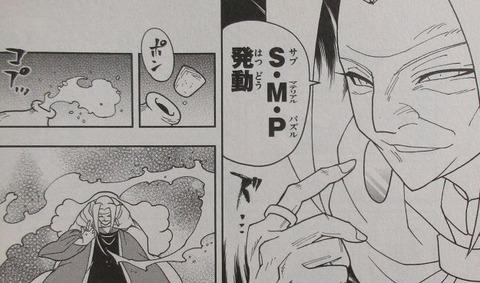 マテリアル・パズル 神無き世界の魔法使い 6巻 感想 09
