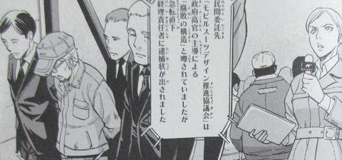 機動戦士ガンダムNT 5巻 感想 76