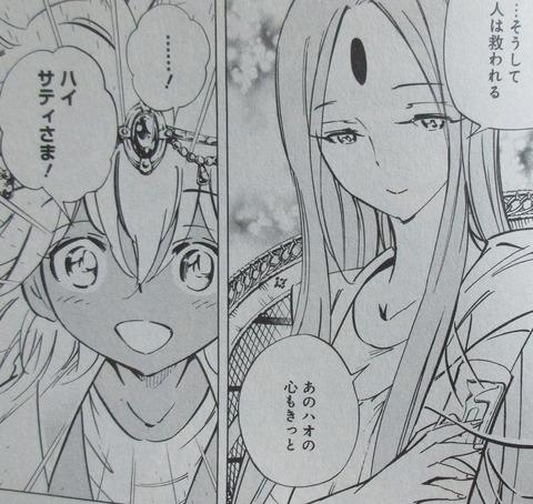 シャーマンキング ザ・スーパースター 5巻 感想 49