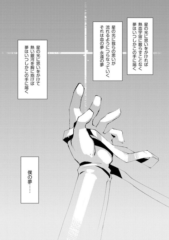 A.O.Z Re-Boot ガンダム・インレ くろうさぎのみた夢 4巻 感想 00006