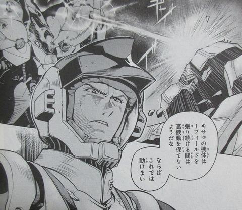 ガンダム0083 REBELLION 15巻 感想 33