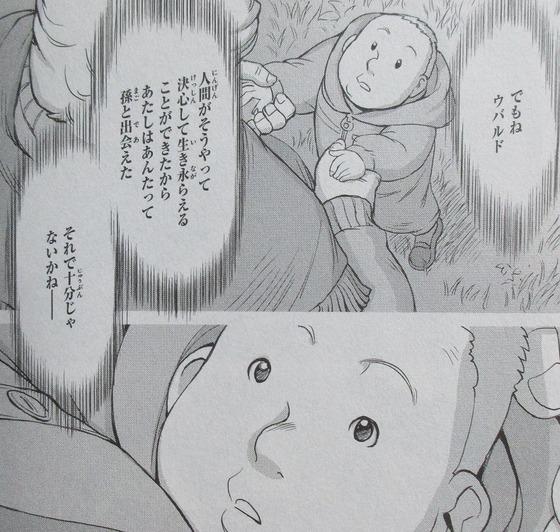 機動戦士ムーンガンダム 5巻 感想 00066