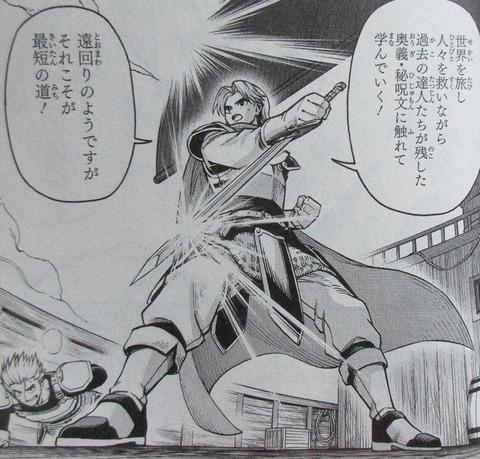 ダイの大冒険 勇者アバンと獄炎の魔王 1巻 感想 31