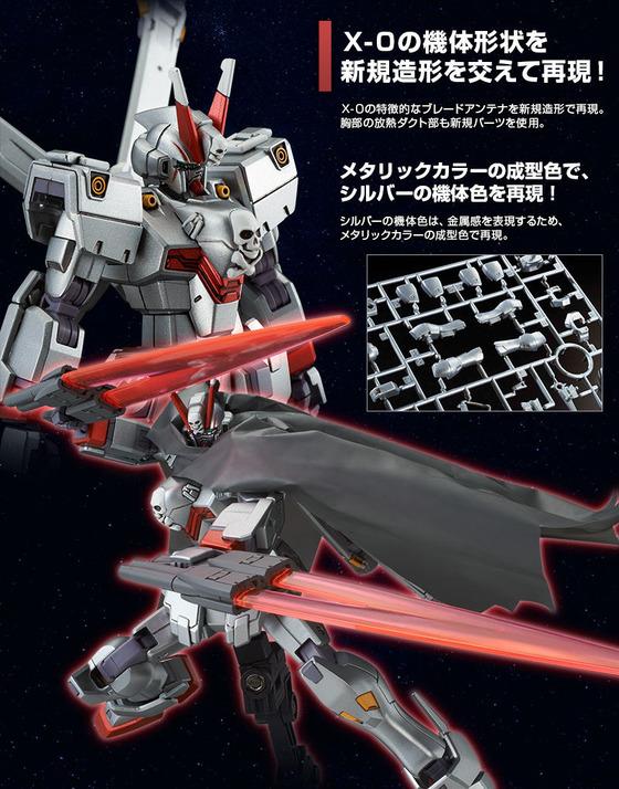 20180126_crossbone_gundam_x0_03