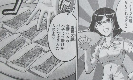 ムダヅモ無き改革 プリンセスオブジパング 7巻 感想 00020
