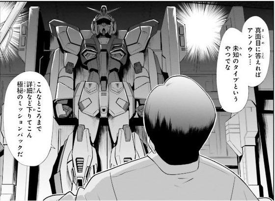 機動戦士ガンダムF90FF 1巻 感想 00033