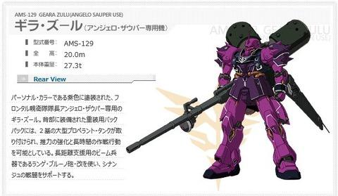 ギラ・ドーガ[重武装仕様]28