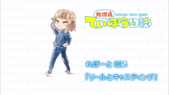 ていぼう日誌 第2話 感想 00653