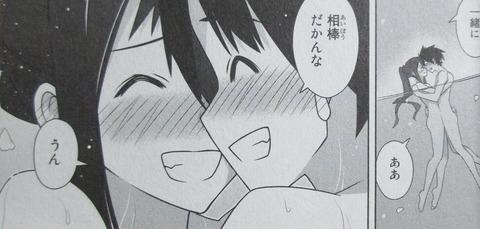 UQ HOLDER! 26巻 感想 027