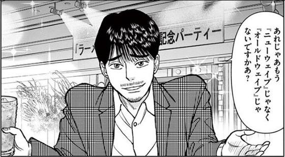 らーめん再遊記 1巻 感想 00064
