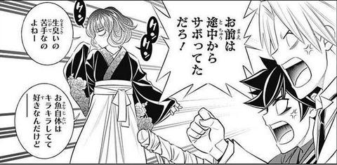 るろうに剣心 北海道編 5巻 感想06