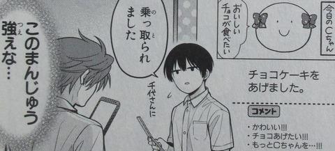 月刊少女野崎くん 13巻 感想 102