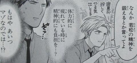 月刊少女野崎くん 13巻 感想 018