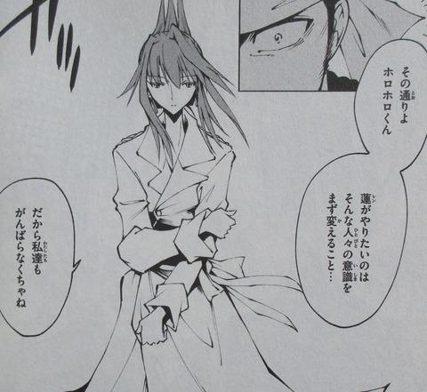 シャーマンキング レッドクリムゾン 2巻 感想 00043