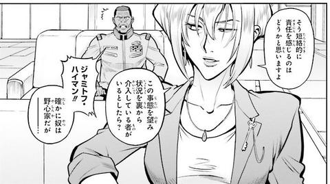 ガンダム0083 REBELLION 15巻 感想 10