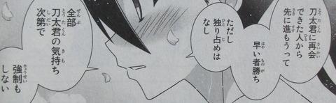 UQ HOLDER! 26巻 感想 017