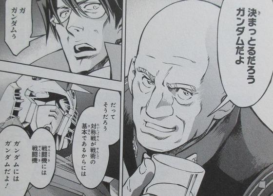 ザ・ブルー・ディスティニー 8巻 感想 00044