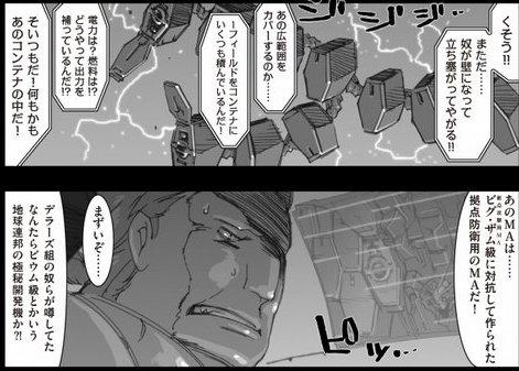 A.O.Z Re-Boot ガンダム・インレ くろうさぎのみた夢 4巻 感想 00044