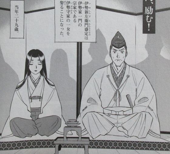 新九郎、奔る! 3巻 感想 00031