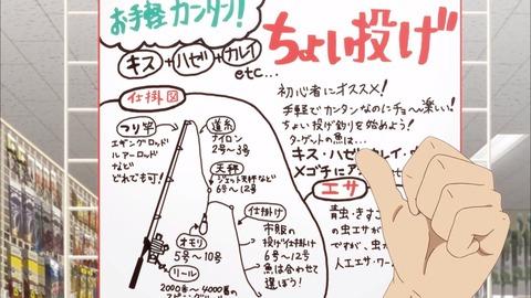 放課後ていぼう日誌 第11話 感想 00307