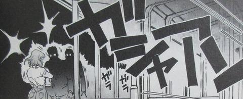 機動戦士ガンダムF91 プリクエル 1巻 感想 ネタバレ 55