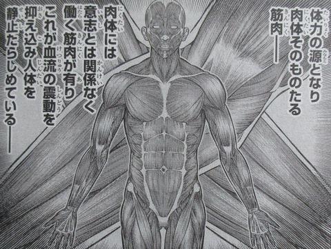 るろうに剣心 北海道編 5巻 感想31
