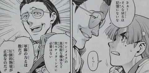 ガンダム0083 REBELLION 16巻 最終回 感想 77