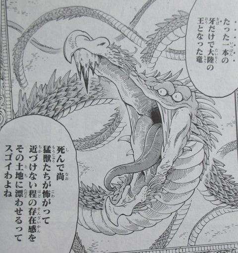 BUILD KING 1巻 感想 ネタバレ 41