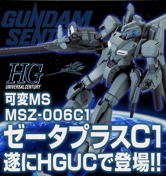 20160826_hguc_z-plus-c1_02
