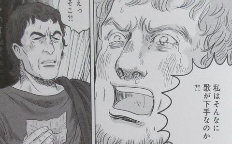 プリニウス 10巻 感想 00046