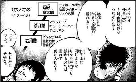 アオイホノオ 24巻 感想 01