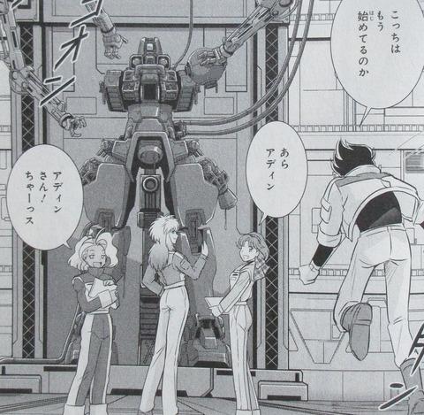 ガンダムW G-UNIT オペレーション・ガリアレスト 4巻 感想 77