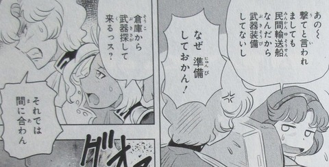 ガンダムW G-UNIT オペレーション・ガリアレスト 4巻 感想 60
