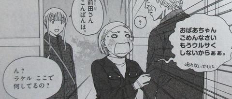 くーねるまるた ぬーぼ 5巻 感想 34