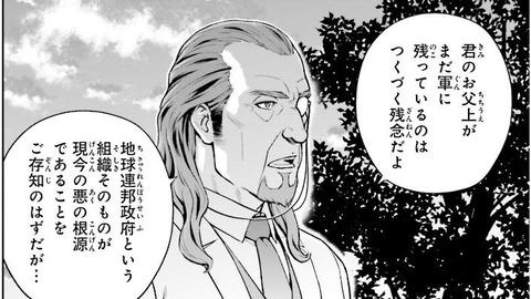 機動戦士ガンダム 閃光のハサウェイ 1巻 感想 ネタバレ 11
