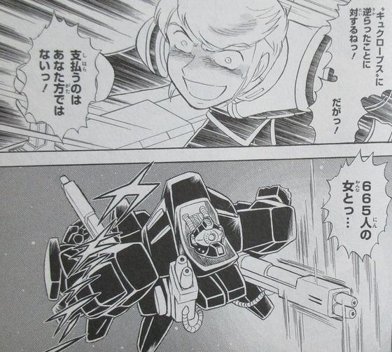 クロスボーンガンダムDUST 2巻 感想 00050