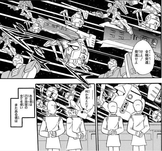 クロスボーン・ガンダム スカルハート (6)