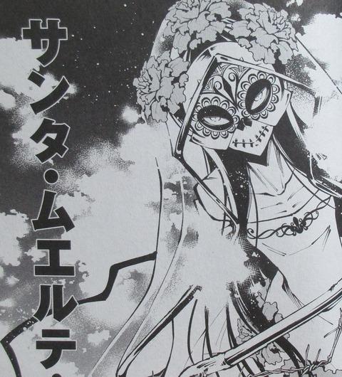 シャーマンキング マルコス 1巻 感想 00052