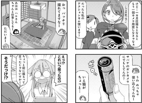 mono 2巻 感想 ネタバレ 04