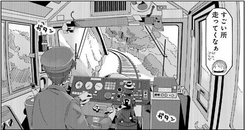 ゆるキャン 11巻 感想 10