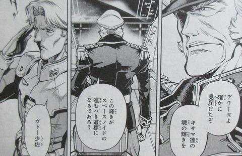 ガンダム0083 REBELLION 16巻 最終回 感想 10