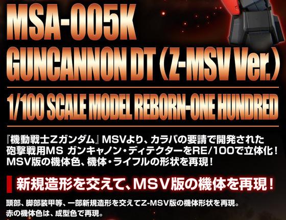 20180202_re100_guncannon_dt_03