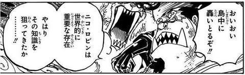 ONE PIECE 100巻 感想 04