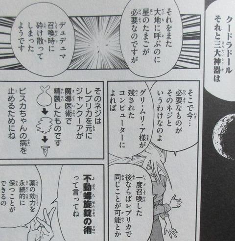 マテリアル・パズル 神無き世界の魔法使い 6巻 感想 42