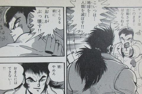 ゲッターロボ アーク 第12話 感想