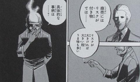 ガンダム 新ジオンの再興 感想 00035