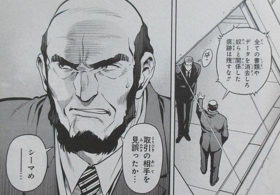 ガンダム0083 REBELLION 14巻 感想 00062
