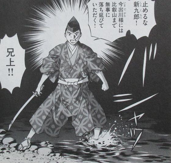 新九郎、奔る! 3巻 感想 00020