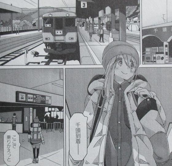 ゆるキャン 10巻 感想 00080
